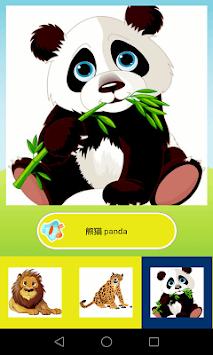 幼儿学英语 APK screenshot 1