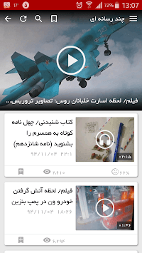 akharin khabar APK screenshot 1