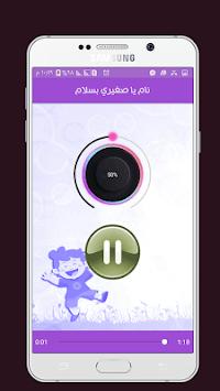 أغاني وتهاليل النوم للأطفال APK screenshot 1