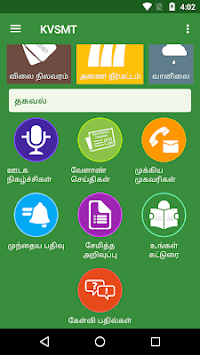 KVSMT - Agriculture App in Tamil | இயற்கை விவசாயம் APK screenshot 1