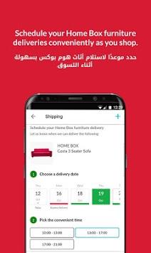 Home Box Online - مفروشات هوم بوكس APK screenshot 1