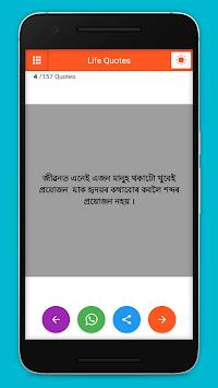 Assamese Shayari , Assamese  Quotes and Status APK screenshot 1