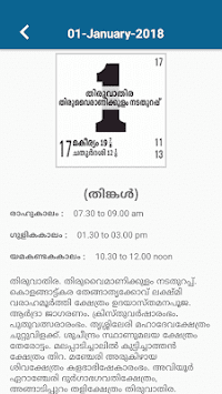 Mathrubhumi Calendar 2018 APK screenshot 1