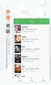 免费书城—小说阅读器,追书快小说全 APK screenshot 1
