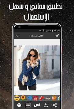 تزيين الصور و الكتابة عليها بطريقة رائعة جديد 2019 APK screenshot 1