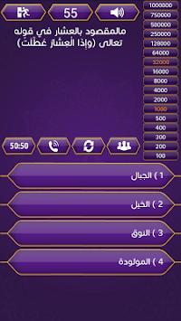 من سيربح المليون الاسلامية APK screenshot 1