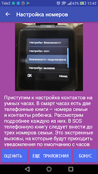 Set up a smart watch on your phone APK screenshot 1