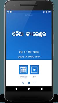Oriya (Odia) Calendar APK screenshot 1
