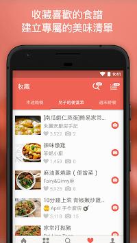 愛料理 - 美食自己做 APK screenshot 1
