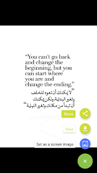 Quotes in Arabic and English APK screenshot 1