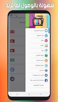 التلفزيون العربي APK screenshot 1