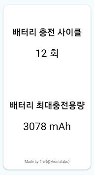 Battery Cycle Check::Samsung Galaxy Series APK screenshot 1