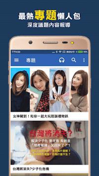 三立新聞網 APK screenshot 1