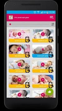 تهاليل النوم للصغار APK screenshot 1