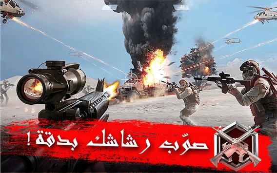 INVASION: صقور العرب APK screenshot 1