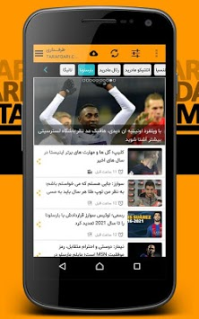 Tarafdari APK screenshot 1