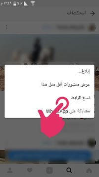 تحميل صور و فيديو من انستقرام APK screenshot 1