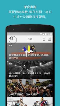 端傳媒新聞 APK screenshot 1