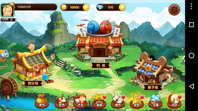 天天欢乐斗地主 APK screenshot 1
