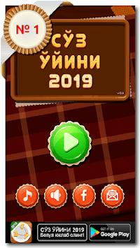 SO'Z O'YINI 2019 APK screenshot 1