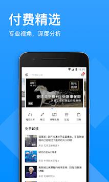 华尔街见闻 APK screenshot 1