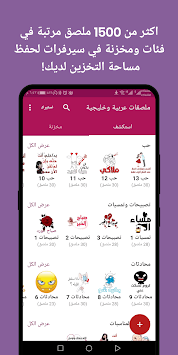 Arabic stickers + Sticker maker WAStickerapps APK screenshot 1