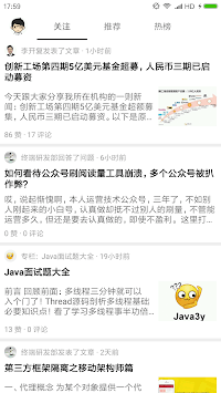 知否-最好的知乎第三方客户端 APK screenshot 1