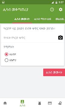 ethio Self Care APK screenshot 1