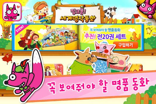 핑크퐁! 세계명작동화 20 APK screenshot 1