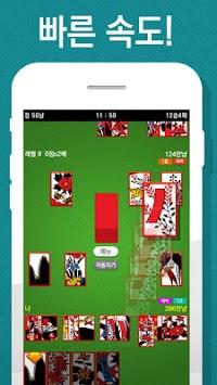 고스톱 PLUS (무료 맞고 게임) APK screenshot 1