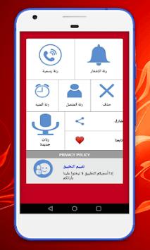 اجمل رنات تركية حزينة APK screenshot 1