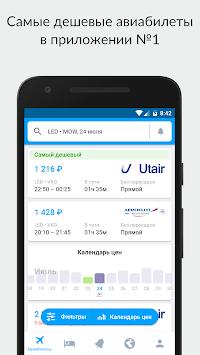 Aviasales — авиабилеты дешево APK screenshot 1