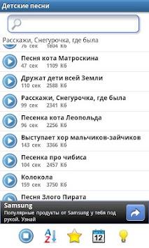 Детские песни APK screenshot 1