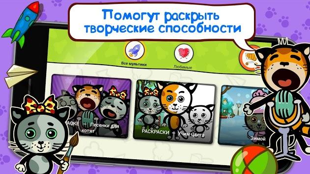 Три котенка. Развивающие мультики для детей APK screenshot 1