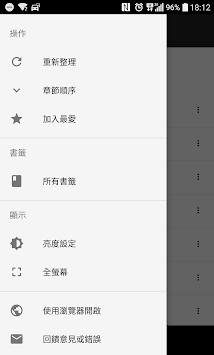 輕鬆讀小說 (Google Drive 同步插件) APK screenshot 1
