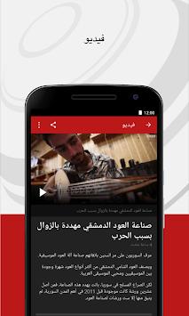 BBC Arabic APK screenshot 1