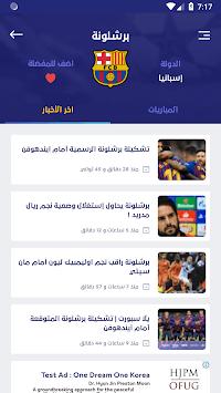 يلا شووت -متابعة أهم المباريات APK screenshot 1