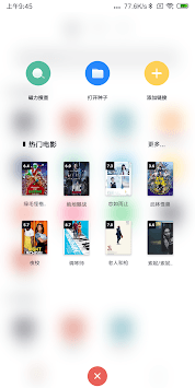 磁力TV APK screenshot 1