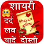 Shayari 2018 icon
