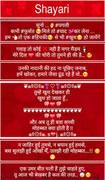 Shayari 2018 APK screenshot 1