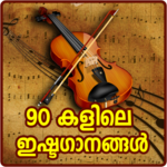 Malayalam Old Songs : 90's Hit Songs Video icon