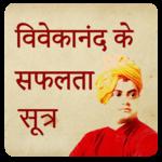 1000 Swami Vivekananda Quotes Hindi , English icon