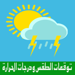 Weather Forecast Updated FOR PC